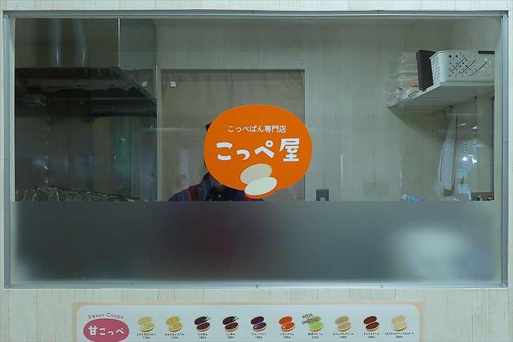 【こっぺ屋】札幌で4店舗を展開するコッペパン専門店 | 札幌 ...