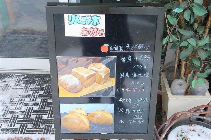 パン工房 りんごの木
