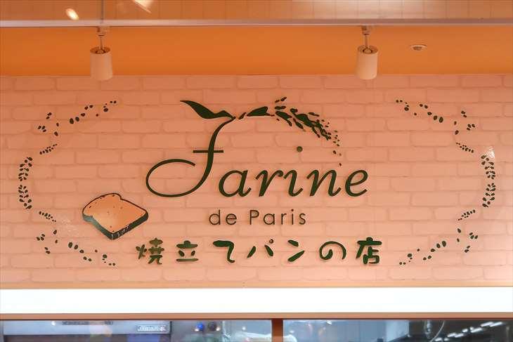 ファリーヌ・ド・パリ 大谷地店