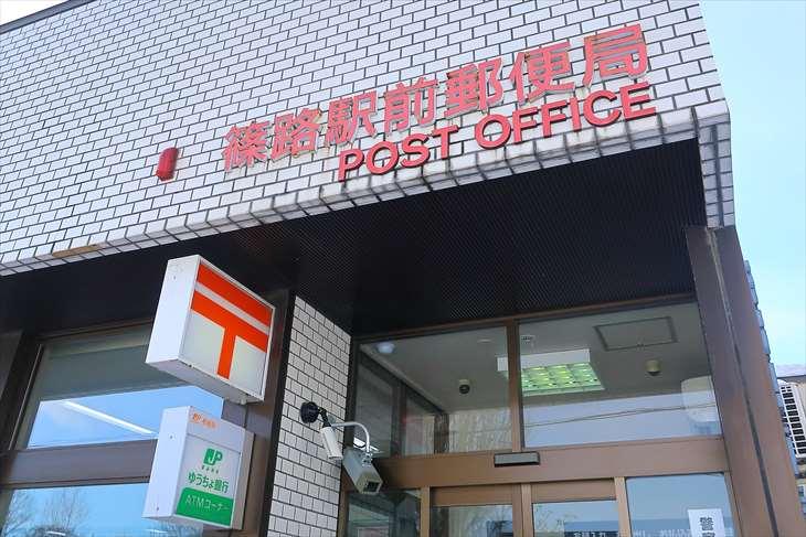 篠路駅前郵便局