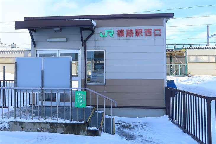 篠路駅 西口