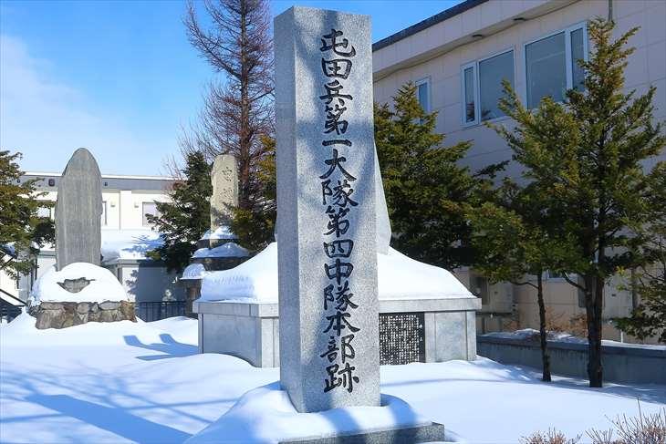 「屯田兵第一大隊第四中隊本部跡」の碑