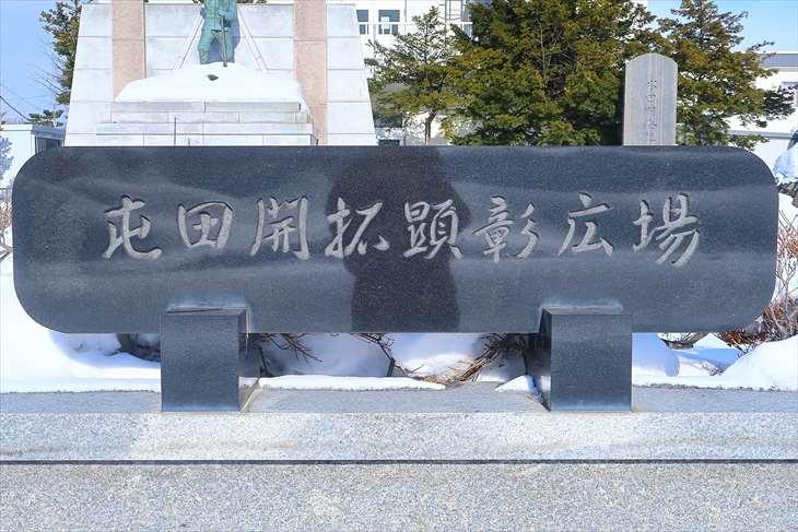 屯田開拓顕彰広場