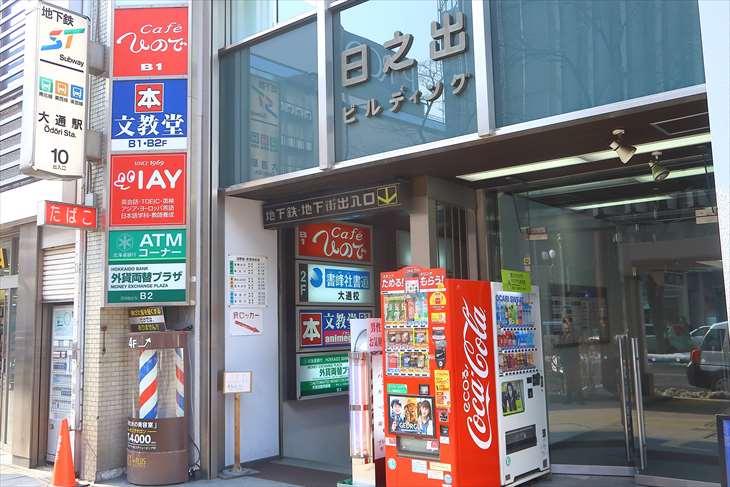 大通駅 10番出口