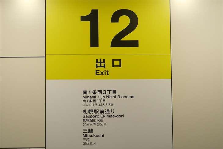 大通駅 12番出口