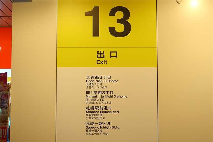 大通駅 13番出口