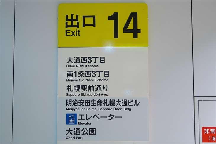 大通駅 14番出口