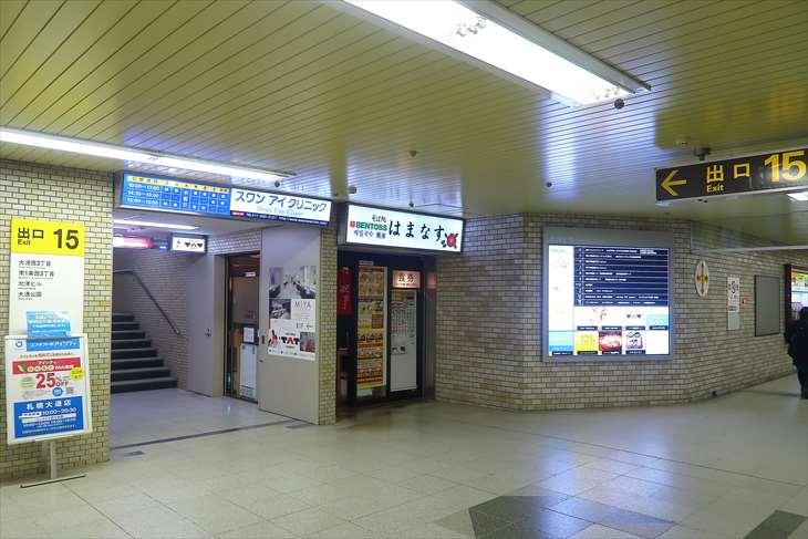 大通駅 15番出口