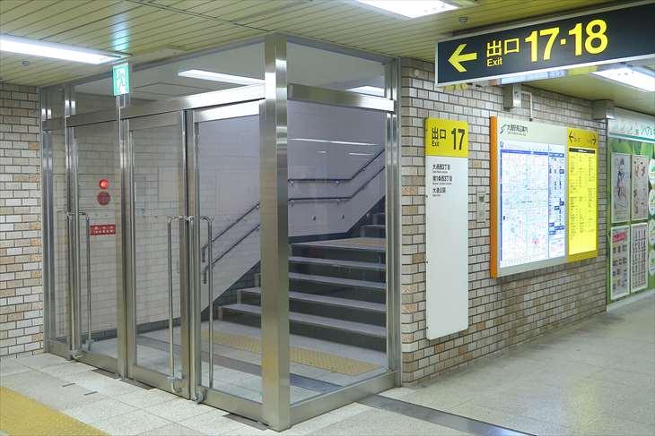 大通駅 17番出口