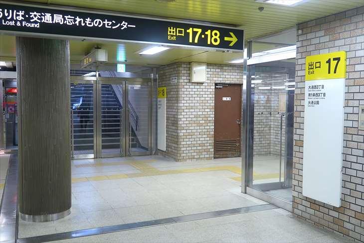 大通駅 18番出口