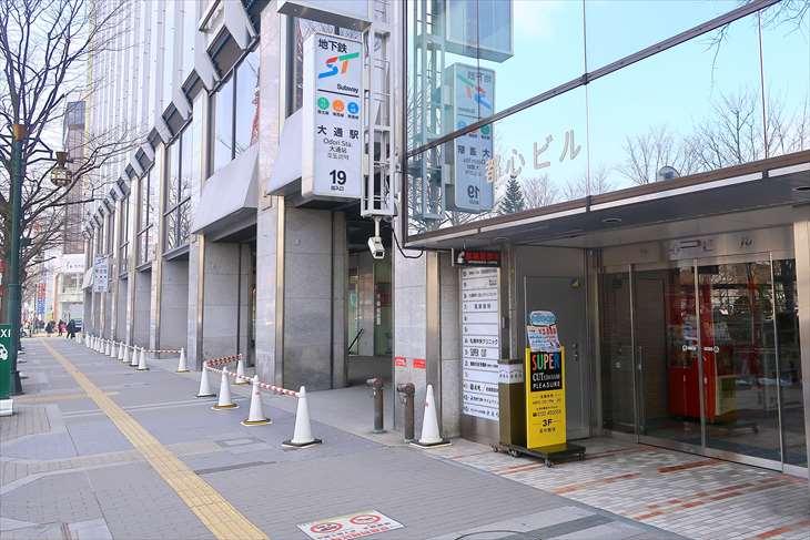 大通駅 19番出口