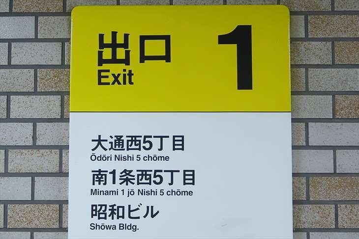 大通駅 1番出口