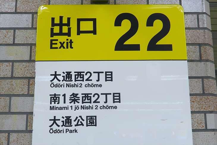 大通駅22番出口