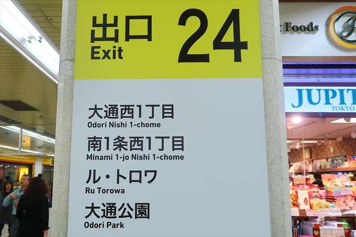 大通駅24番出口