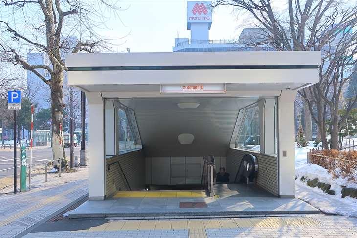 大通駅29番出口