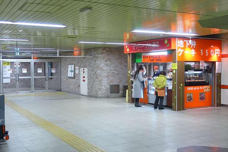 大通駅 2番出口