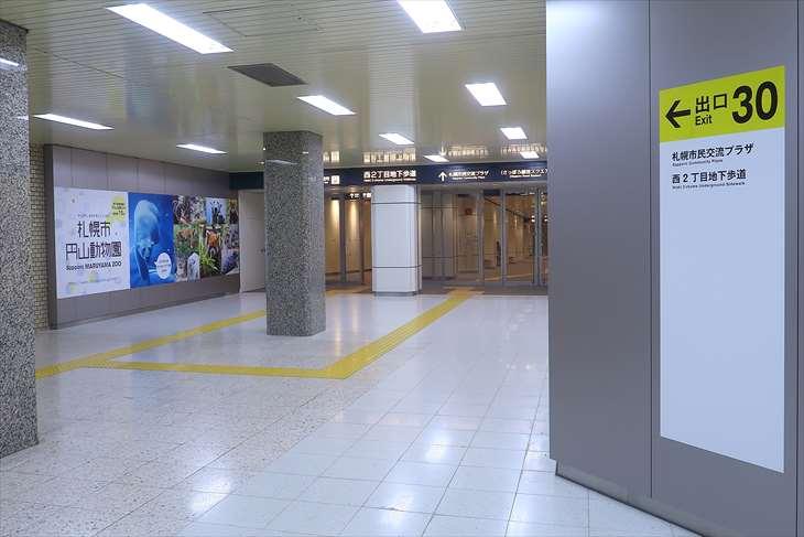 大通駅30番出口