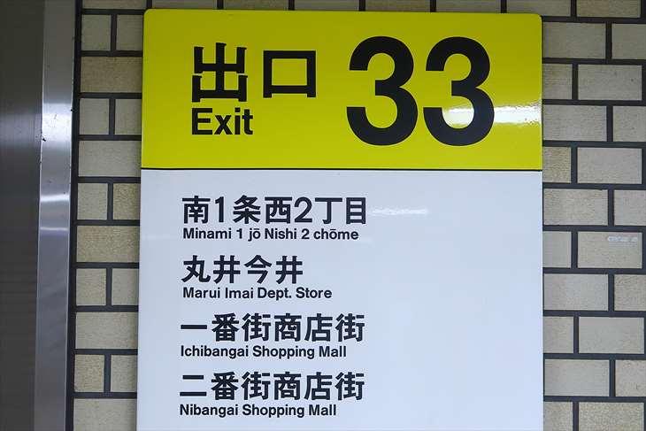 大通駅33番出口
