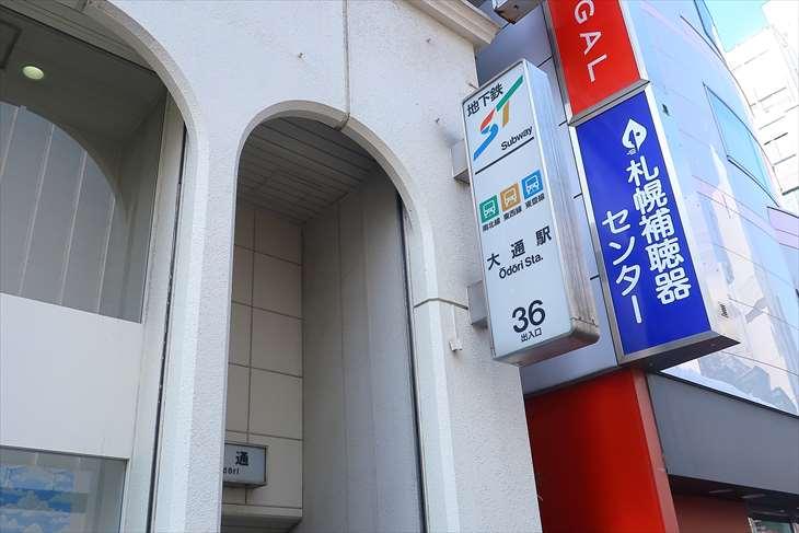 大通駅 36番出口