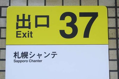 大通駅 37番出口