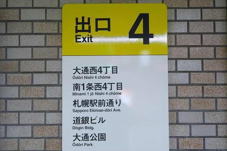 大通駅 4番出口