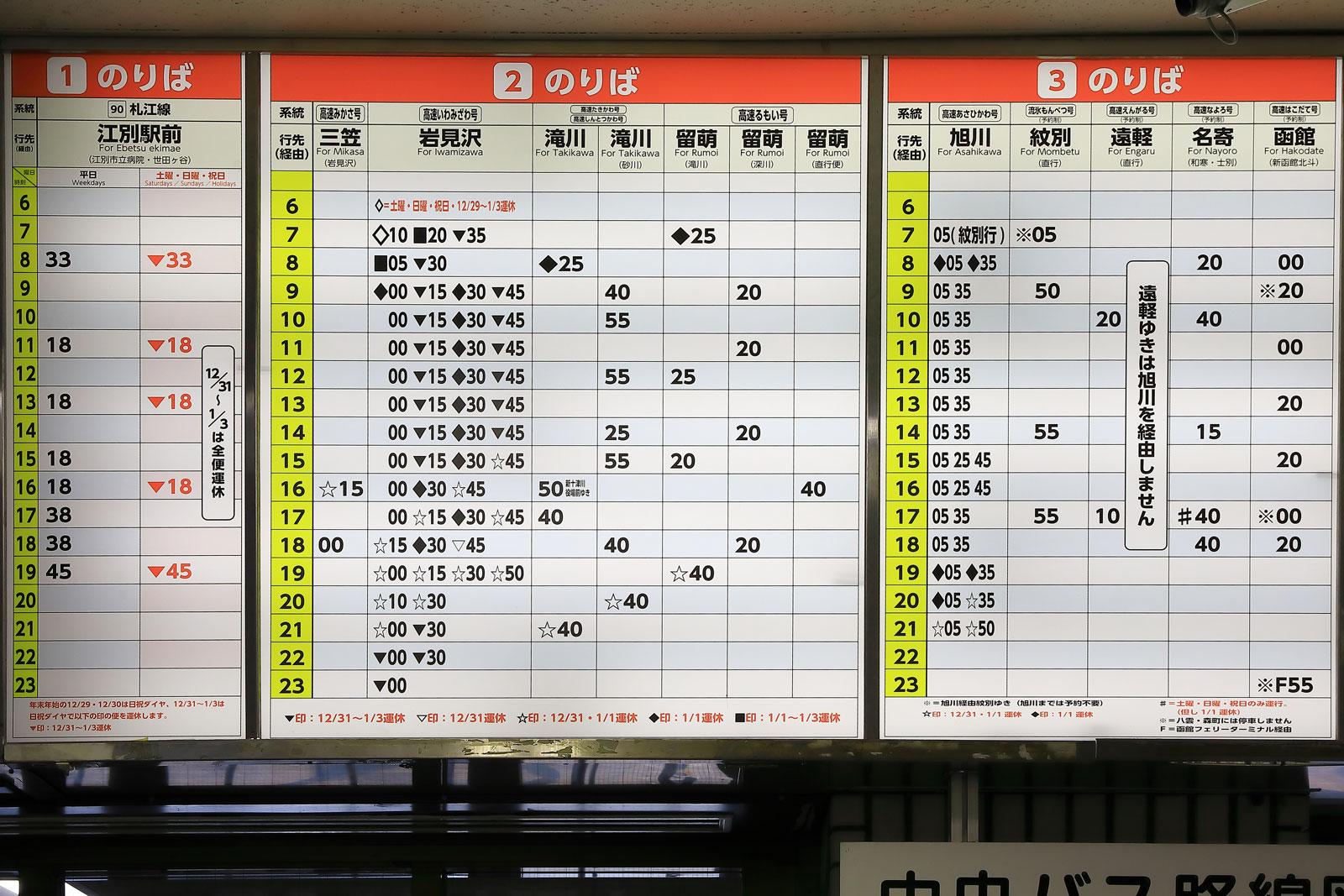 北海道 バス 時刻表