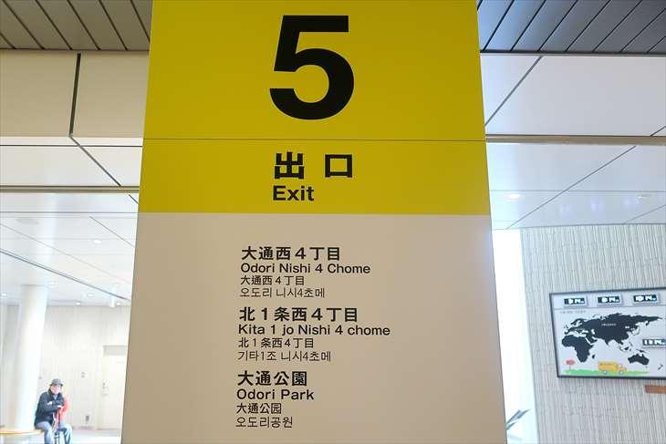 大通駅 5番出口