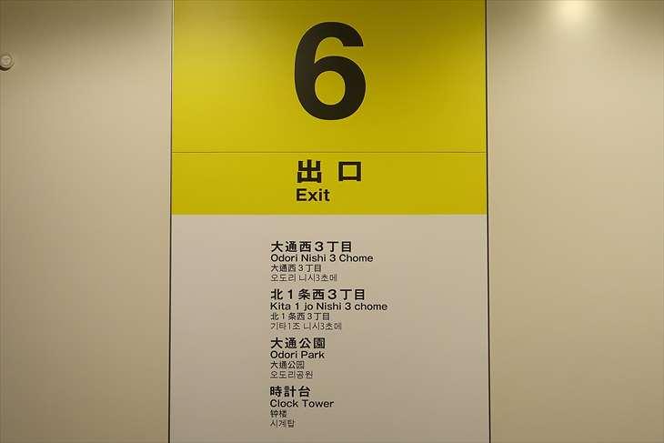大通駅 6番出口