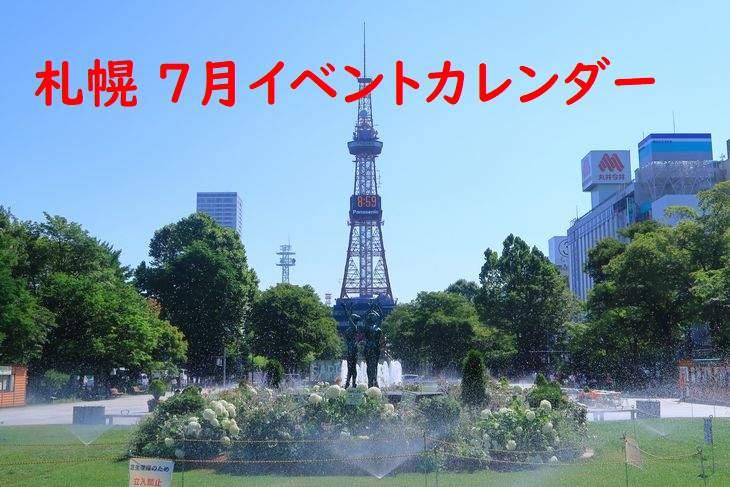 2020年7月 札幌イベント 観光カレンダー