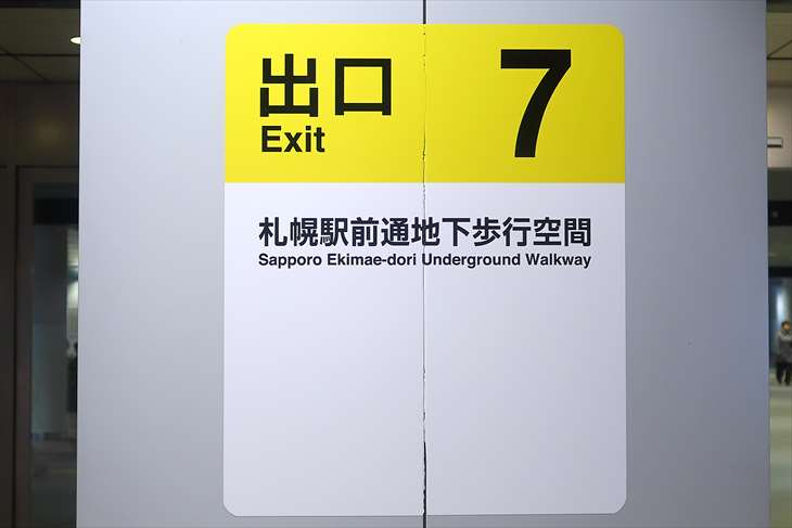 大通駅 7番出口