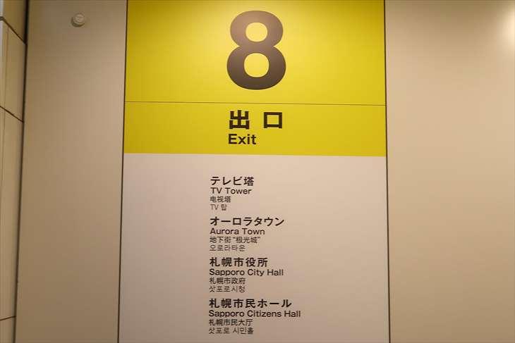 大通駅 8番出口