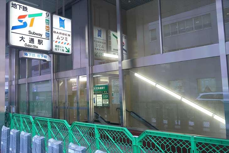 大通駅 9番出口