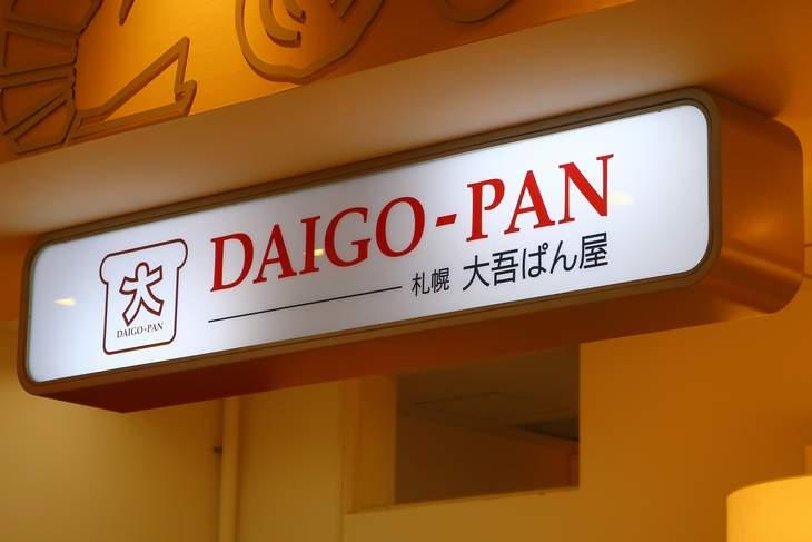 札幌 大吾ぱん屋 ラソラ札幌店