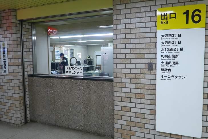 大通駅 16番出口