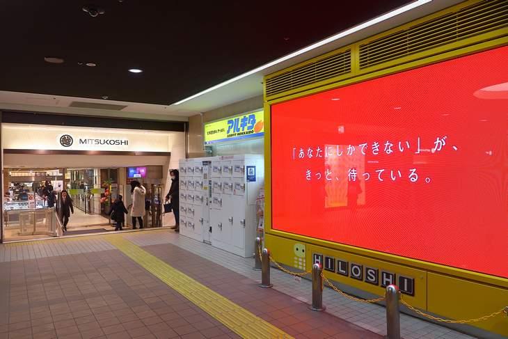 札幌三越 地下入口