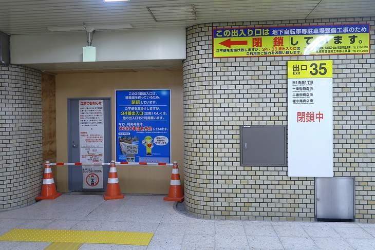 大通駅35番出口