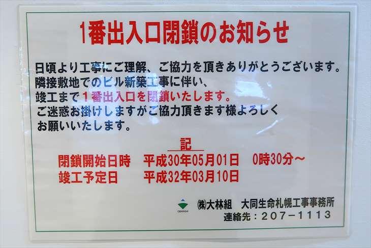 札幌駅前通地下歩行空間 チ・カ・ホ 1番出口