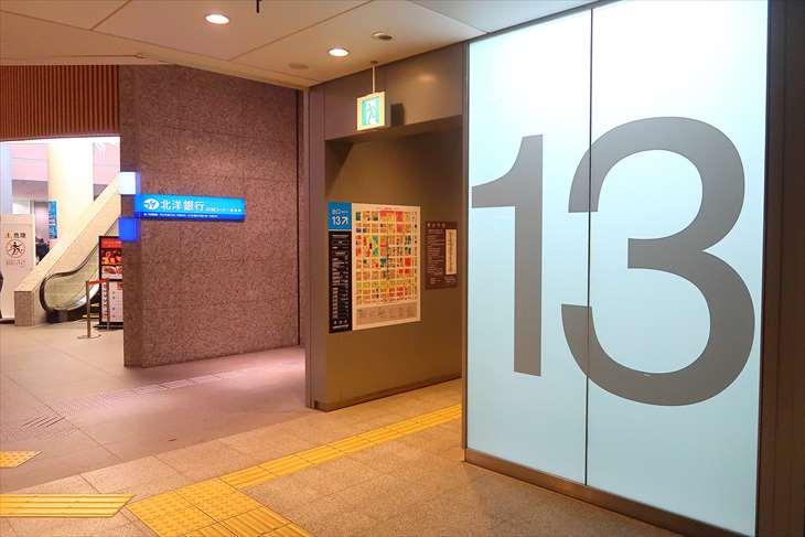 札幌駅前通地下歩行空間 チ・カ・ホ 13番出口