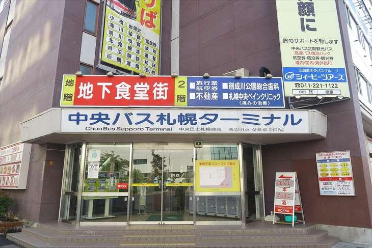 中央バス 札幌ターミナル