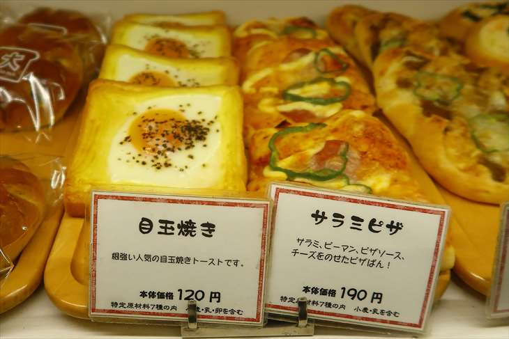 札幌 大吾ぱん屋 平岸本店