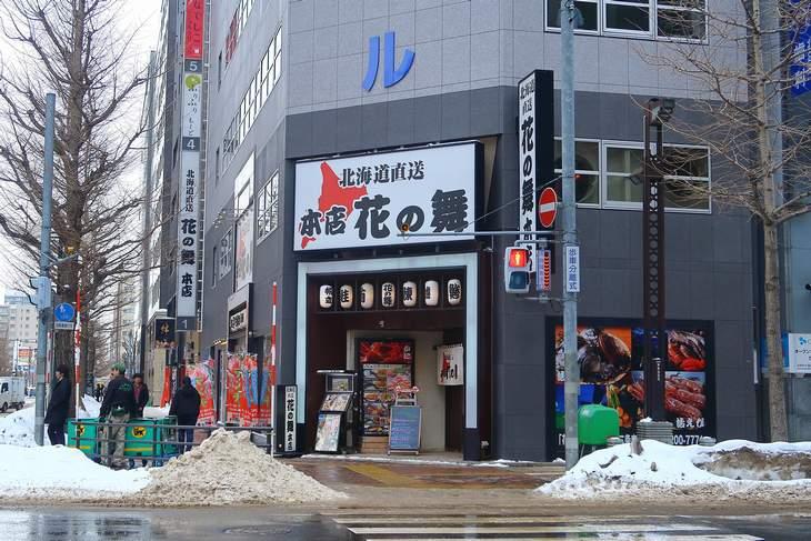 北海道直送 花の舞本店