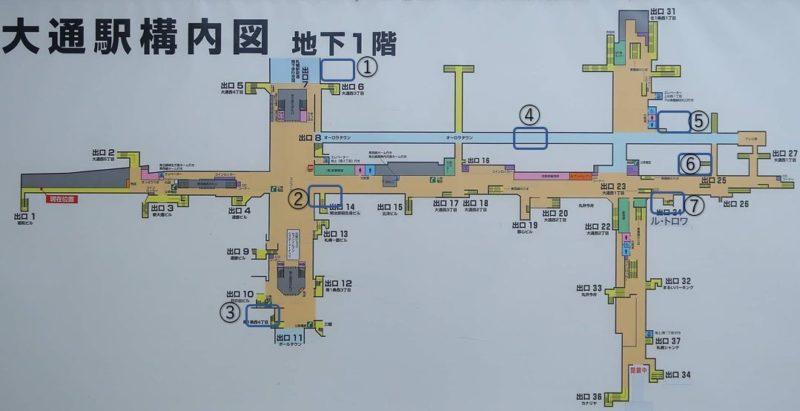 大通駅のカフェやファーストフードの待ち合わせ場所マップ