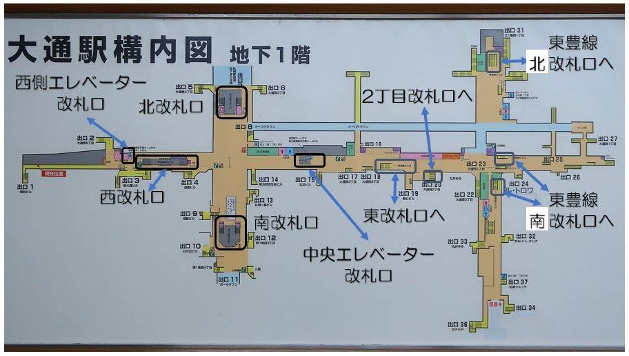 大通駅 駅構内図