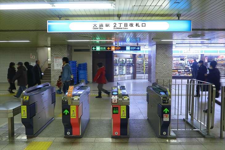 大通駅 2丁目改札口