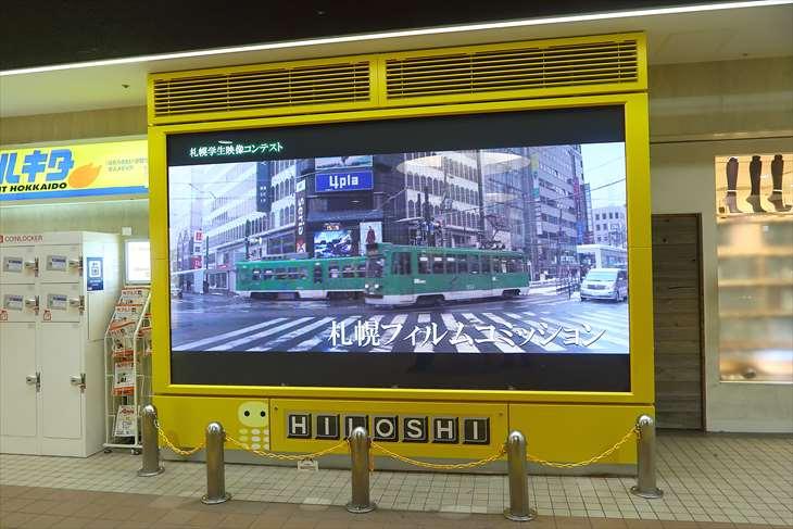 大通駅 HILOSHI前