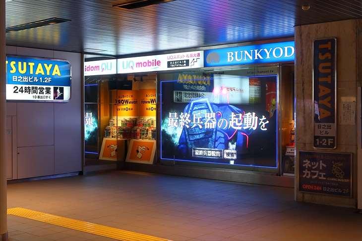 ha・na・vi前(大通駅10番出口)