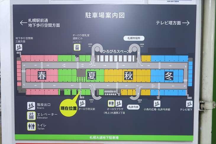 札幌大通地下駐車場