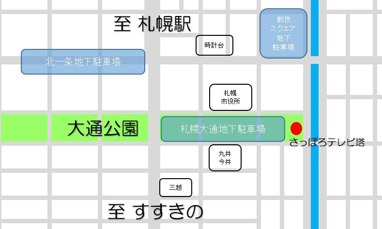大通公園・大通駅付近の3つの地下駐車場 位置関係マップ