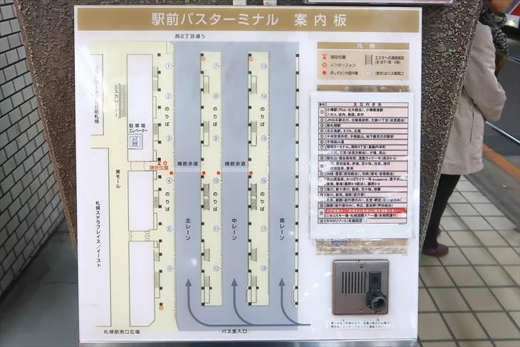 札幌駅前バスターミナル 案内板