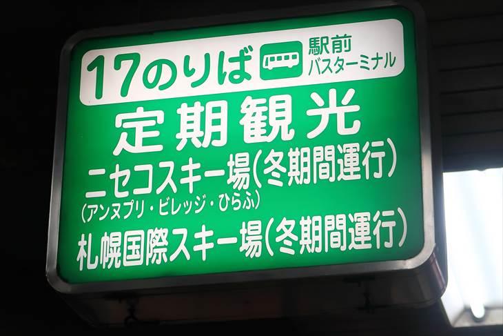 札幌駅前バスターミナル